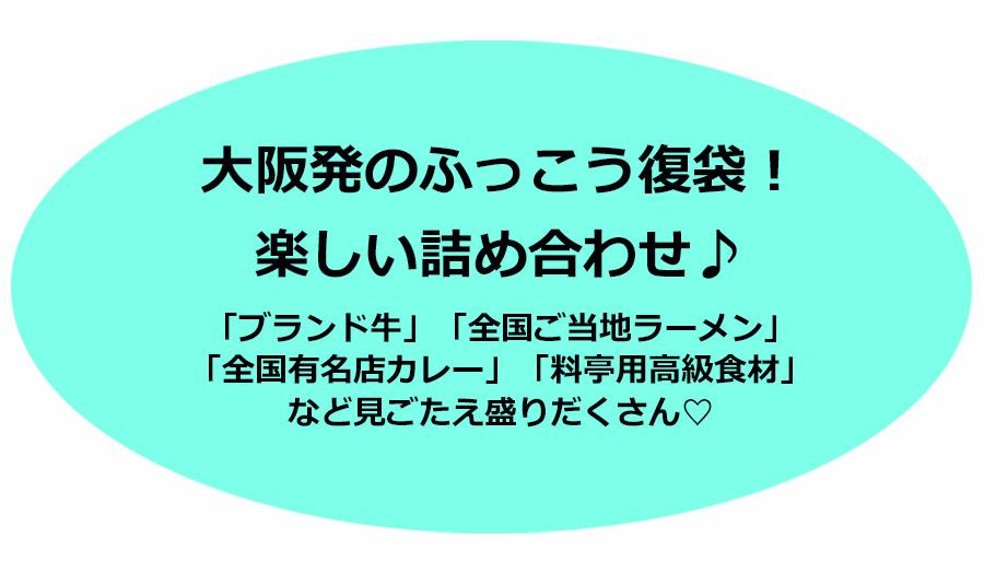 大阪のふっこう復袋