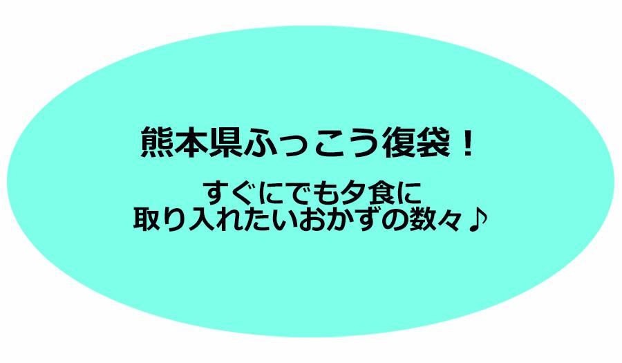 熊本県ふっこう復袋