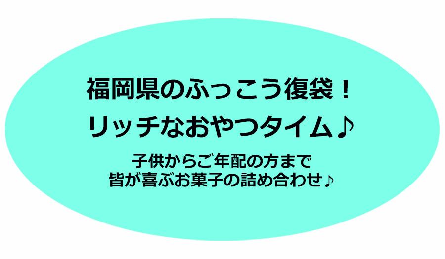 福岡県のふっこう復袋