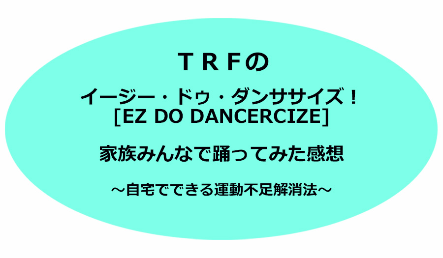 EZ-DO-DANCERCIZE