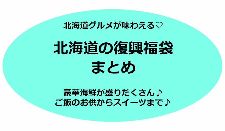 北海道の復興福袋