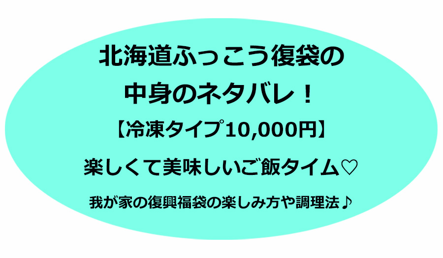 北海道ふっこう復袋の中身のネタバレ(冷凍タイプ)