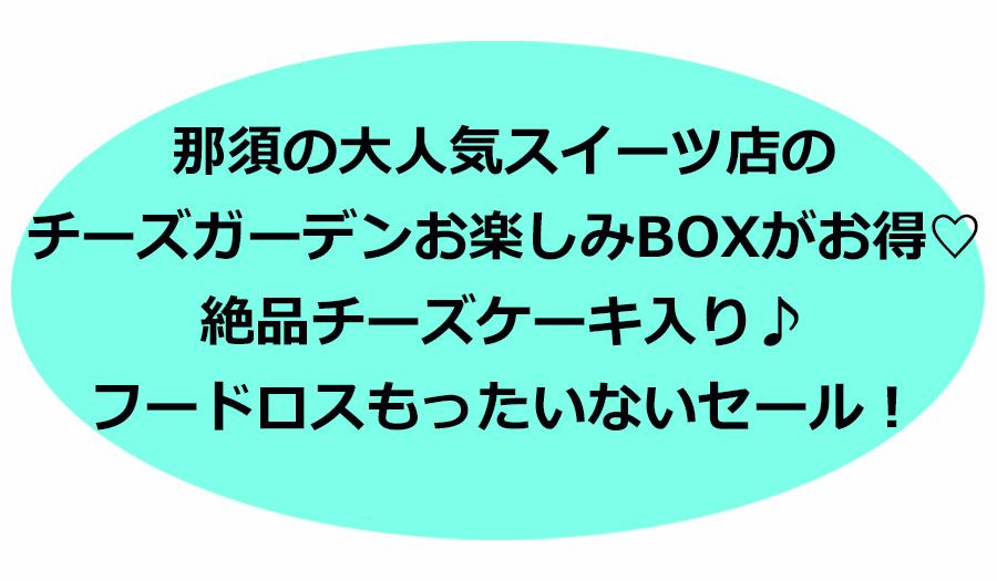 チーズガーデンお楽しみBOX