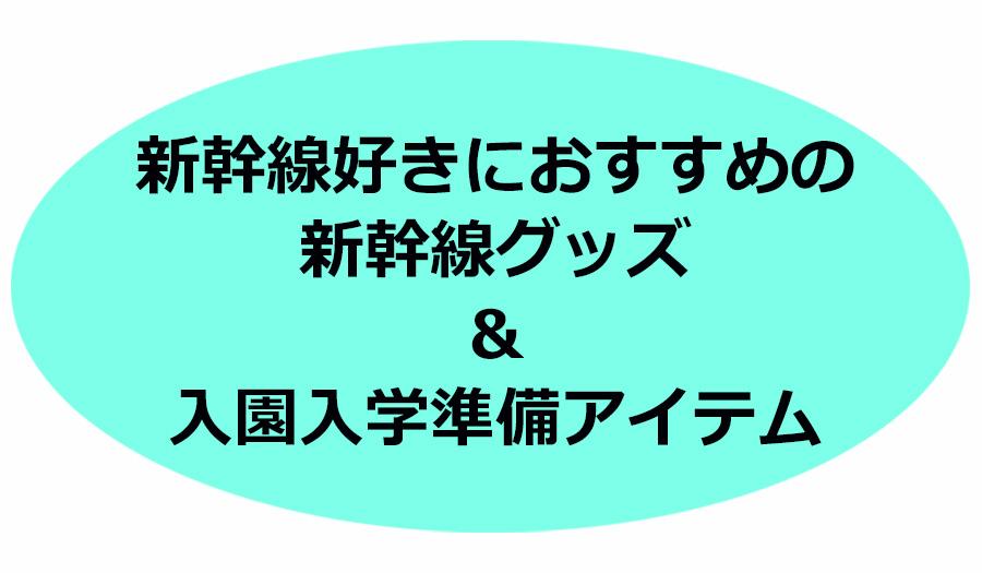 新幹線グッズ