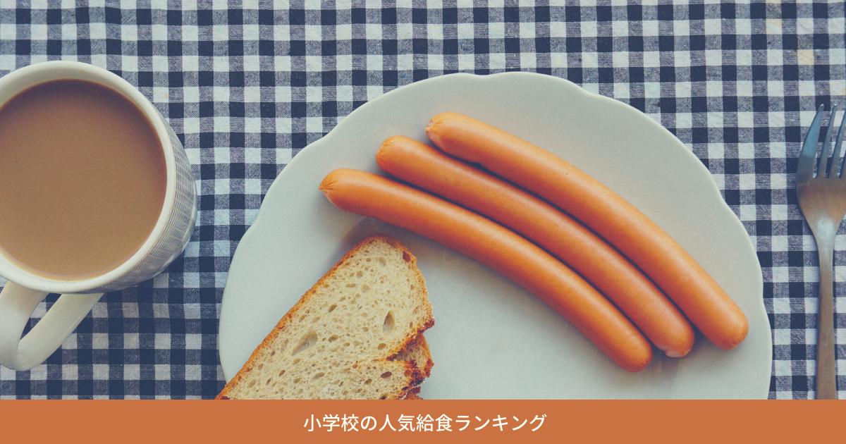 小学校の人気給食ランキング